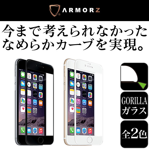 Armorz Stealth Extreme R with Curve Protect 強化ガラス保護シート for iPhone 6 (上級者向け)
