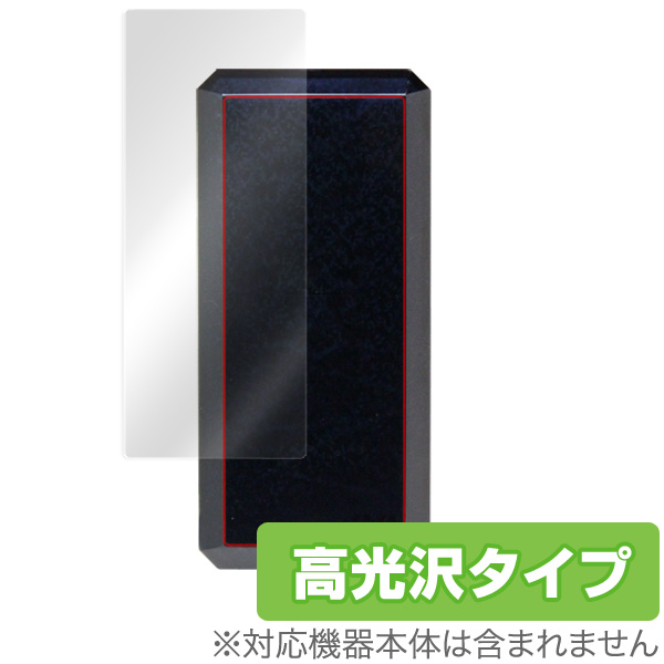 OverLay Brilliant for cheero battery(INGRESS POWER CUBE 12000mAh CHE-058)