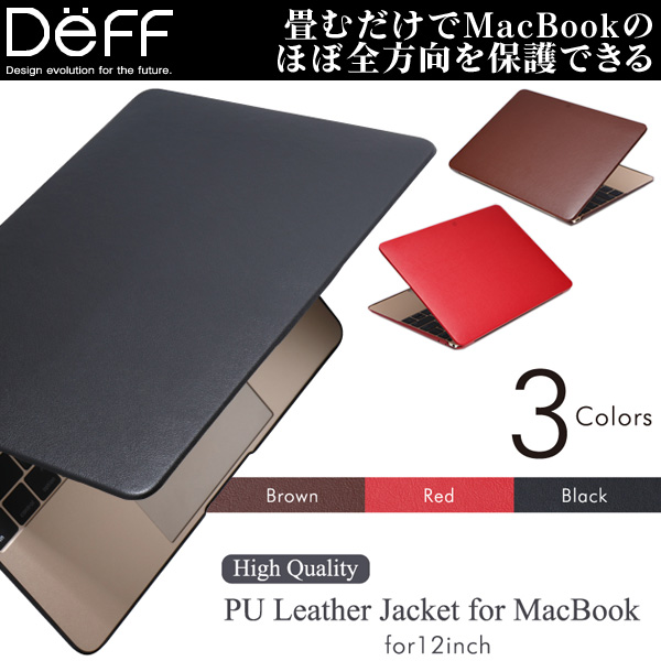 PU Leather Jacket for MacBook 12インチ