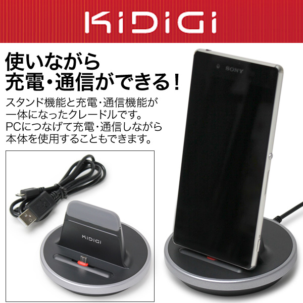 Kidigi Omni Case Compatible Dock クレードル(Micro USB Back) for スマートフォン