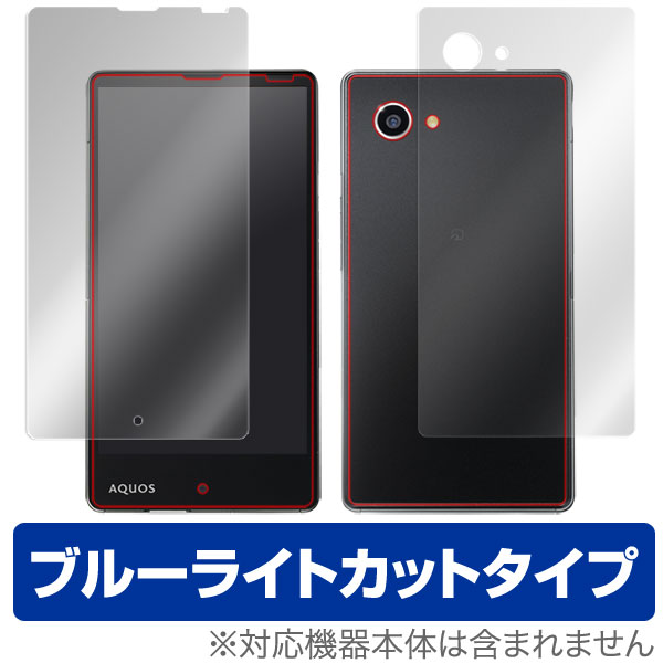 OverLay Eye Protector for AQUOS Xx2 mini 『表・裏(Brilliant)両面セット』