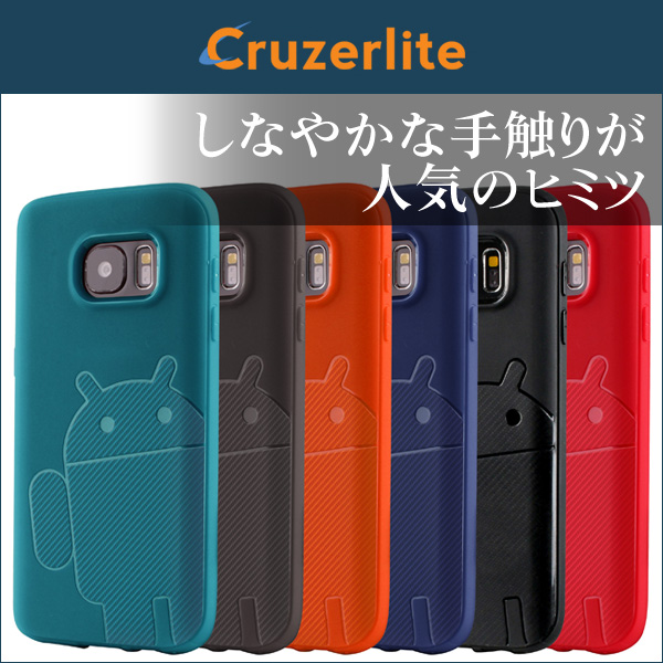 Cruzerlite Androidify A2 TPUケース for Galaxy S7 edge
