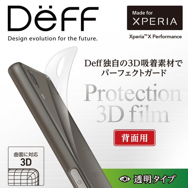 Perfect 3D Film PET+TPU背面立体保護フィルム for Xperia X Performance SO-04H / SOV33