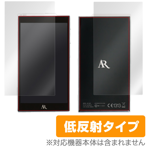 OverLay Plus for Acoustic Research AR-M20 『表・裏両面セット』