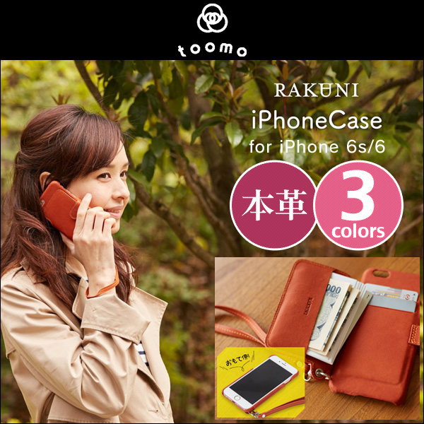 RAKUNI Leather Case with Strap for iPhone 6s/6