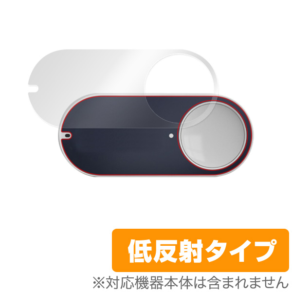 OverLay Plus for Amazon Dash Button (2枚組)