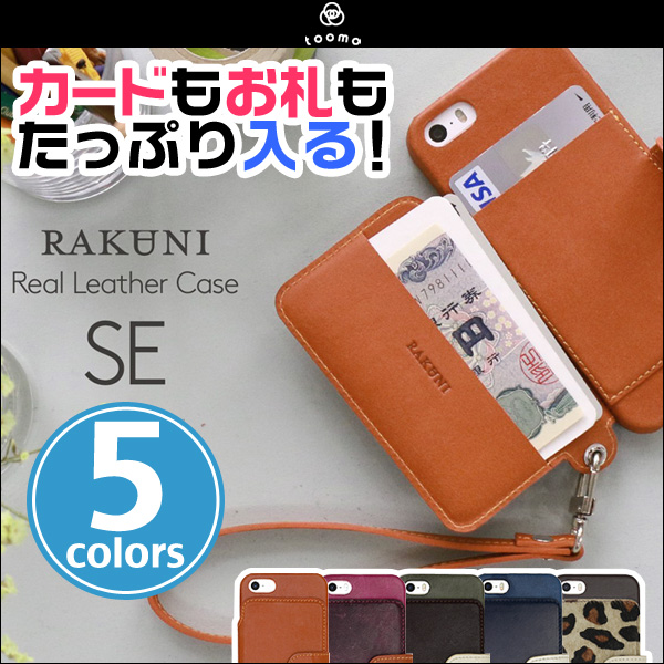 RAKUNI Leather Case for iPhone SE / 5s / 5