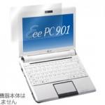 Eee PC 901-X用アクセサリ、発売開始しました!