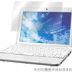 LuvBook U100届きました&液晶保護シート予約受付開始
