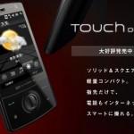 イーモバイル、Touch DIAMOND(S21HT)発表!