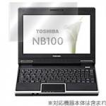 東芝 NB100用液晶保護シート予約受付開始!