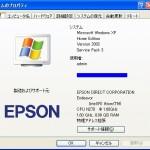 Epson Endeavor Na01 miniに2GBメモリをぶっ込んでみる。