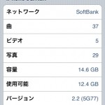 iPhone 3G ソフトウェアアップデート 2.2