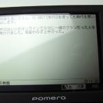 ポメラ用液晶保護シート発売開始!