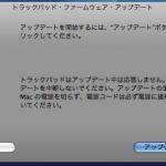 MacBook Pro(Late 2008)を使ってみて