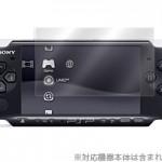PSP-3000/2000、DSi用保護シート予約開始です。