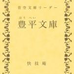 本日のiPhoneアプリ「豊平文庫」