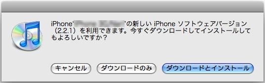 iPhone 2.2.1アップデータリリース!