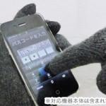 静電式デバイス用手袋、Touch Glovesを試す!