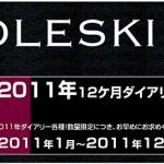 買い時!MOLESKINE 2011年ダイアリー!
