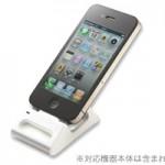 ディーフ製デスクトップスタンド「iPhone Sound Direction Dock」を試す!