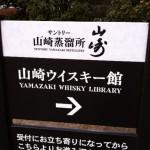 工場見学へいこう!!in 山崎
