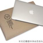 あのバブルラッパーに待望のMacBook Air 11インチ用。