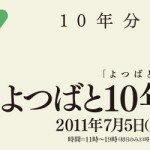 春のASCIIフェス + よつばと10年1日展