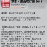 京都・嵐山花灯路2011~竹林の小径(心眼でお楽しみ下さい)~