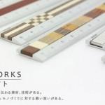 【JAPAN WORKS 】こんな素敵な定規が我が家にきました。【15cmの定規なんです。】