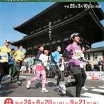 京都マラソン2013に当選する方法!?【裏技】