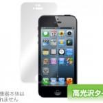 iPhone 5の液晶保護シートの予約を開始ましたよー【OverLay Brilliant for iPhone 5】