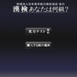 【漢字能力検定 あなたは何級?】は、はい…恥ずかしくて言えません。