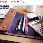 原産地はツイッター?日本中の文具好きのアイデアが詰まったどや文具ペンケースが入荷!
