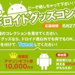 アンドロイドグッズコンテスト開催!!