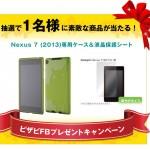 ビザビフェイスブック キャンペーン第3弾!!今度はグーグル Nexus 7 (2013)です!