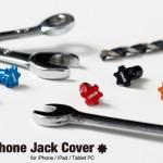 Earphone Jack Cover イヤホンジャックカバーをタブレット各種で試す。