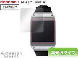 GALAXY Gear、GALAXY J、GALAXY Note 3用保護シート予約開始![Galaxy_Report]