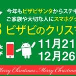 今年もクリスマスセール始まりました!¥2,000引きクーポンも!