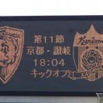 ■応援企画15%OFF■京都サンガF.C.がカマタマーレ讃岐に4-1で勝利!GWは2連勝!