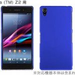 Xperia Z2 用のケースはじめました![Xperia_Report]