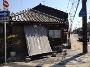 【京都グルメ】 生銅鑼焼 朧八瑞雲堂