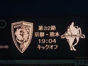 ■応援企画は10%OFF■京都サンガF.C.がロアッソ熊本に2-0で勝利!