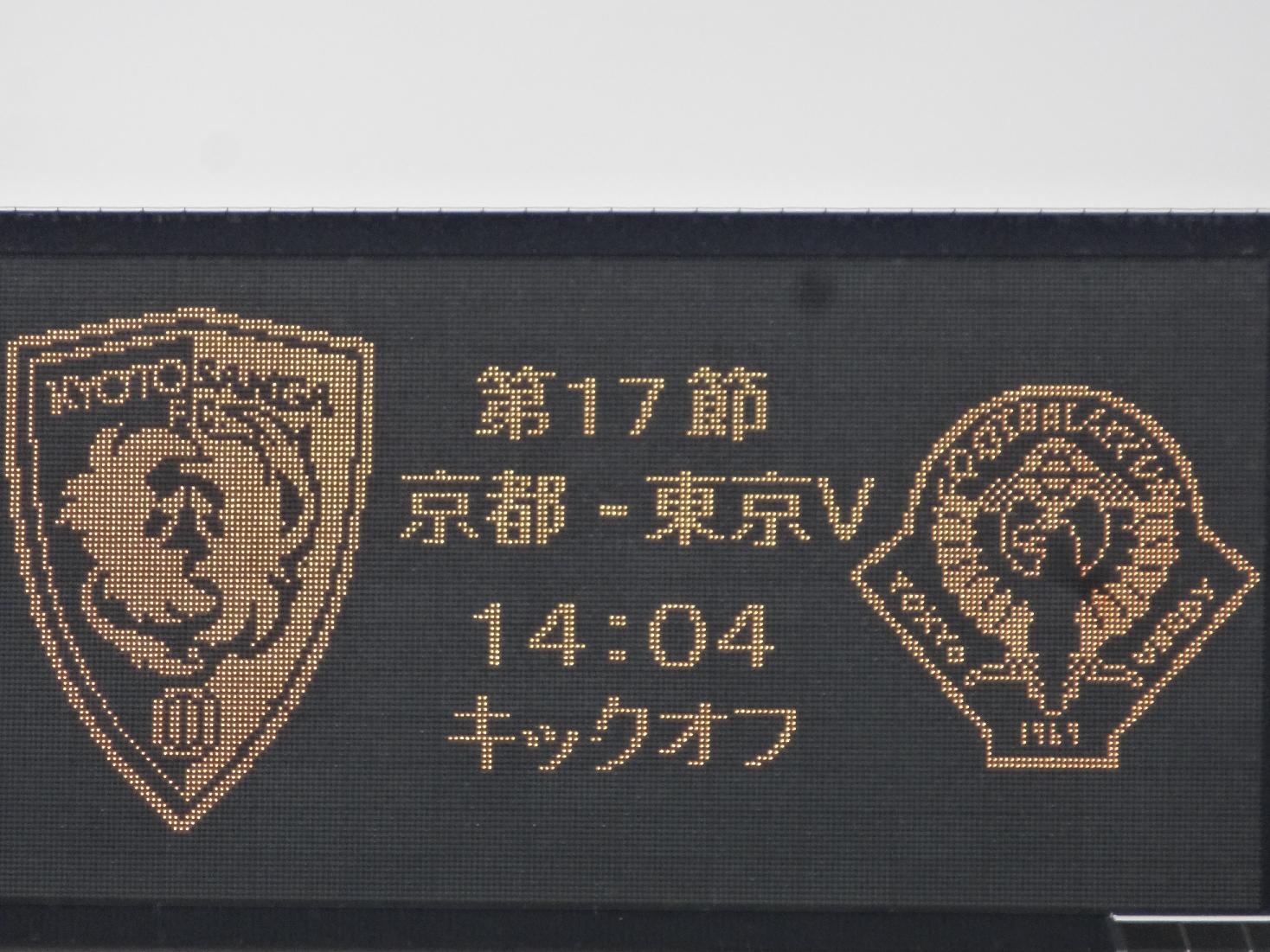 ■応援企画5%OFF■京都サンガF.C.が東京ヴェルディに1-0で勝利!