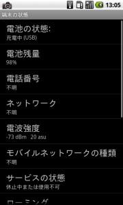 Nexus OneとMicro-USBアダプタ(通信・充電切替スイッチ付き)を試す
