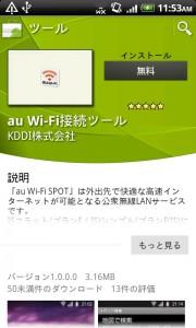 au Wi-Fi SPOTを試そうとしたものの・・。