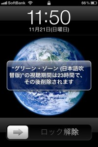 iPhone用HDMIアダプタを試す!