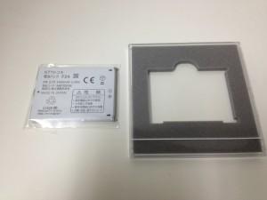 REGZA Phone T-01D発売記念キャンペーン賞品が届いた!