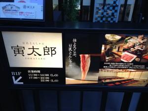 M谷と逝く〜京都グルメ紀行〜第四弾!豆乳豚しゃぶ「寅太郎」
