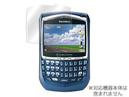BlackBerry 8707h(用アクセサリ)始めます。